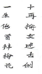 Một đôi câu đối của Cao Bá Quát(2)