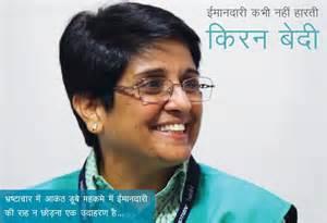 Tiến sĩ Kiran Bedi