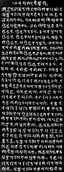 Tâm Kinh tiếng Sanskrit (Phạn)