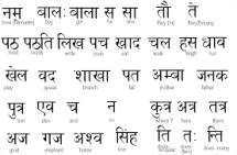 Chữ Sanscrit